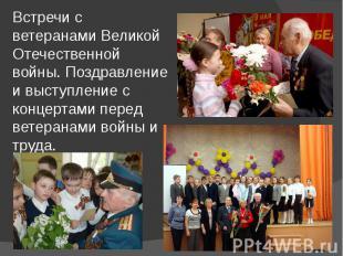 Встречи с ветеранами Великой Отечественной войны. Поздравление и выступление с к