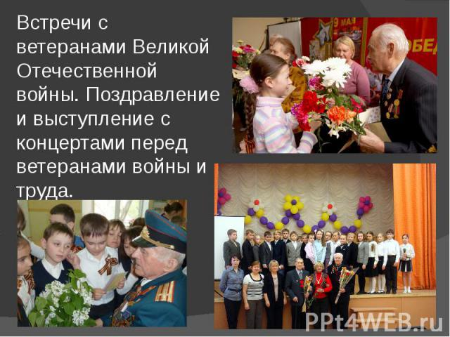 Встречи с ветеранами Великой Отечественной войны. Поздравление и выступление с концертами перед ветеранами войны и труда.