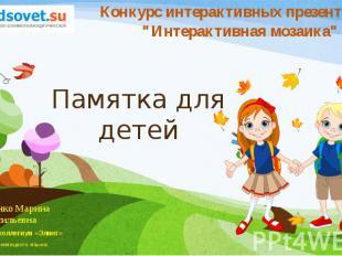 Памятка для детей