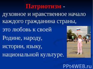 Патриотизм - духовное и нравственное начало каждого гражданина страны, это любов
