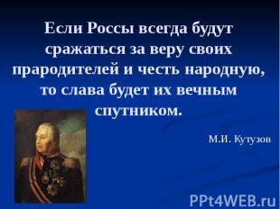 Если Россы всегда будут сражаться за веру своих прародителей и честь народную, т