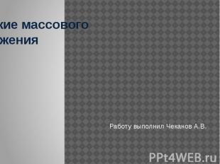 Оружие массового поражения Работу выполнил Чеканов А.В.
