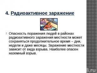 4. Радиоактивное заражение Опасность поражения людей в районах радиоактивного за