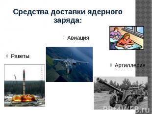Средства доставки ядерного заряда: Авиация Ракеты Артиллерия