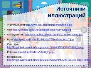 Источники иллюстраций Учитель и дети http://www.edu.cap.ru/home/3864/ltnb.jpg Фо