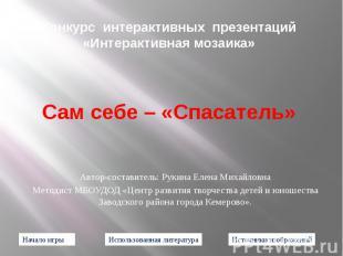 Конкурс интерактивных презентаций «Интерактивная мозаика» Сам себе – «Спасатель»