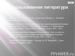 Использованная литература Крылова Г. В., Степанова Э. В. Зелёная аптека Кузбасса