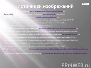 Источники изображений Барсук [Электронный ресурс] - Режим доступа: http://g3.s3.