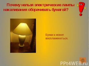 Почему нельзя электрические лампы накаливания оборачивать бумагой? Почему нельзя