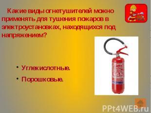 Какие виды огнетушителей можно применять для тушения пожаров в электроустановках
