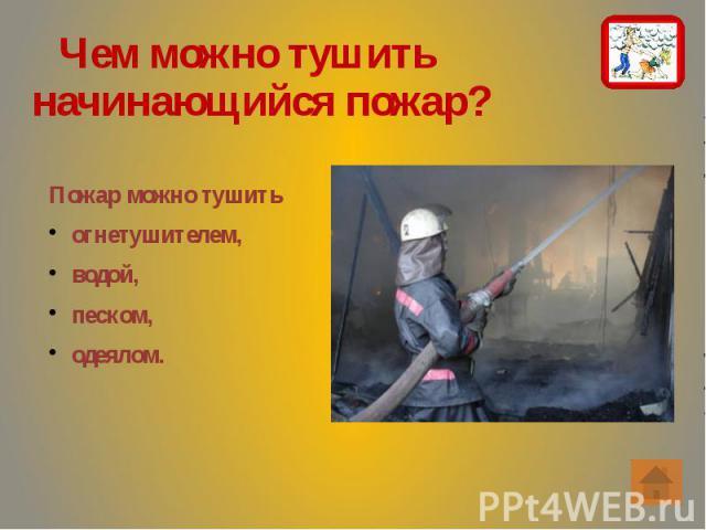Чем можно тушить начинающийся пожар? Чем можно тушить начинающийся пожар?