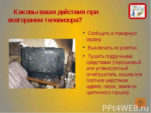 Каковы ваши действия при возгорании телевизора? Каковы ваши действия при возгорании телевизора?