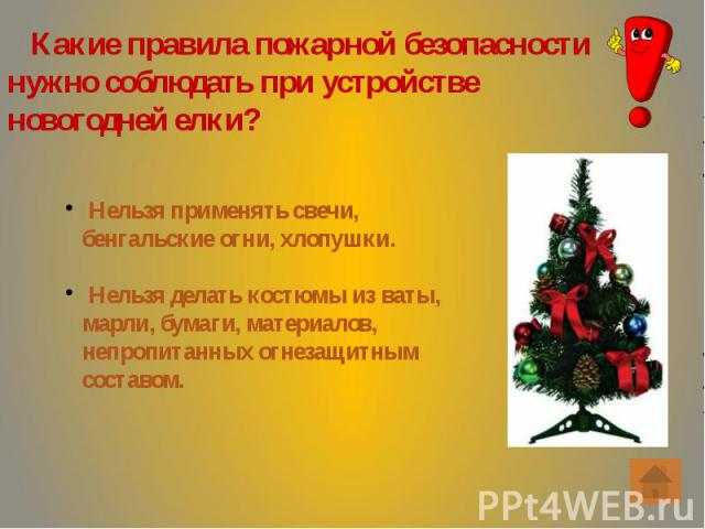 Какие правила пожарной безопасности нужно соблюдать при устройстве новогодней елки? Какие правила пожарной безопасности нужно соблюдать при устройстве новогодней елки?