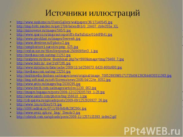 Источники иллюстраций http://www.sunhome.ru/UsersGallery/wallpapers/36/17140545.jpg http://img-fotki.yandex.ru/get/2708/helend9.b/0_20407_cb8e355a_XL http://mirsovetov.ru/images/585/5.jpg http://www.sparco.ru/imgs/autosport/ffs-fia/fullsize/0144PB41…