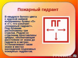 В квадрате белого цвета с красной каймой изображены буквы «П» и «Г», что означае