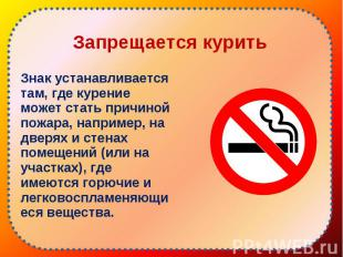 Знак устанавливается там, где курение может стать причиной пожара, например, на