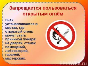 Знак устанавливается в местах, где открытый огонь может стать причиной пожара: н