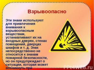 Эти знаки используют для привлечения внимания к взрывоопасным веществам, устанав