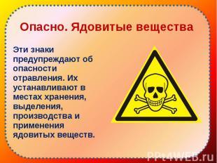 Эти знаки предупреждают об опасности отравления. Их устанавливают в местах хране