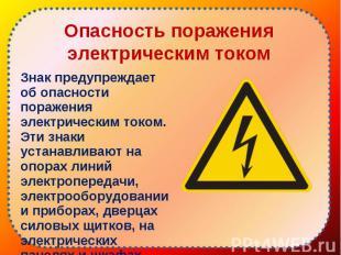 Знак предупреждает об опасности поражения электрическим током. Эти знаки устанав