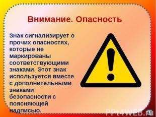 Знак сигнализирует о прочих опасностях, которые не маркированы соответствующими