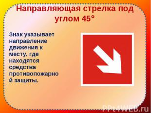 Знак указывает направление движения к месту, где находятся средства противопожар