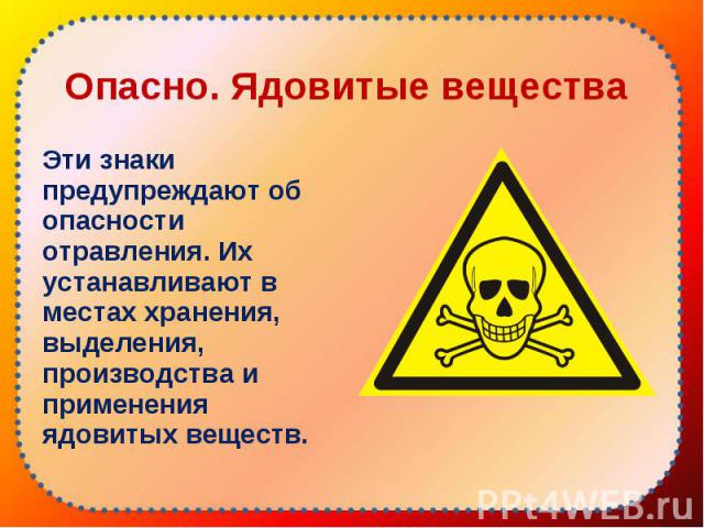 Эти знаки предупреждают об опасности отравления. Их устанавливают в местах хранения, выделения, производства и применения ядовитых веществ. Эти знаки предупреждают об опасности отравления. Их устанавливают в местах хранения, выделения, производства …
