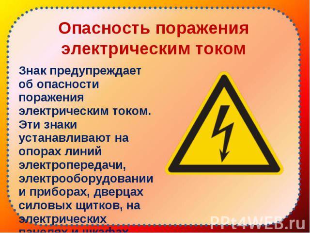 Знак предупреждает об опасности поражения электрическим током. Эти знаки устанавливают на опорах линий электропередачи, электрооборудовании и приборах, дверцах силовых щитков, на электрических панелях и шкафах. Знак предупреждает об опасности пораже…