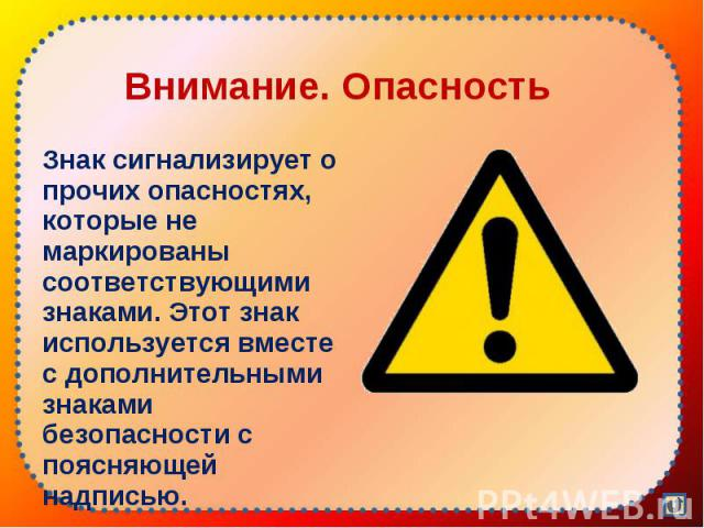 Знак сигнализирует о прочих опасностях, которые не маркированы соответствующими знаками. Этот знак используется вместе с дополнительными знаками безопасности с поясняющей надписью. Знак сигнализирует о прочих опасностях, которые не маркированы соотв…