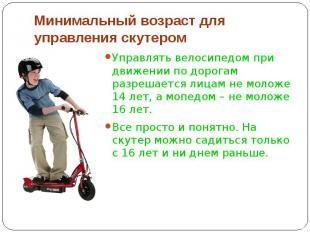 Минимальный возраст для управления скутером Управлять велосипедом при движении п