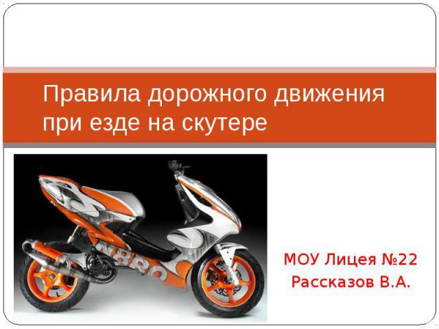 Правила дорожного движения при езде на скутере МОУ Лицея №22 Рассказов В.А.