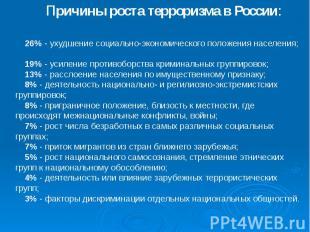 Причины роста терроризма в России: Причины роста терроризма в России: &nbs