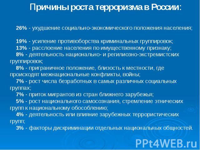 Причины роста терроризма в России: Причины роста терроризма в России: 26% - ухудшение социально-экономического положения населения; 19% - усиление противоборства криминальных группировок; &…