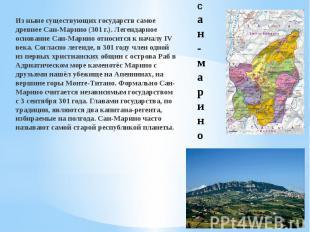 Из ныне существующих государств самое древнее Сан-Марино (301 г.). Легендарное о