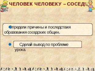 ЧЕЛОВЕК ЧЕЛОВЕКУ – СОСЕД!