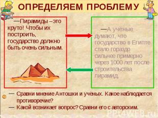 ОПРЕДЕЛЯЕМ ПРОБЛЕМУ Пирамиды –это круто! Чтобы их построить, государство должно