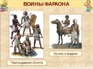 ВОИНЫ ФАРАОНА