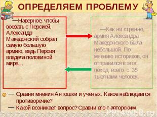 ОПРЕДЕЛЯЕМ ПРОБЛЕМУ Наверное, чтобы воевать с Персией, Александр Македонский соб