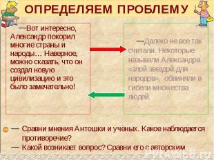 ОПРЕДЕЛЯЕМ ПРОБЛЕМУ Вот интересно, Александр покорил многие страны и народы… Нав