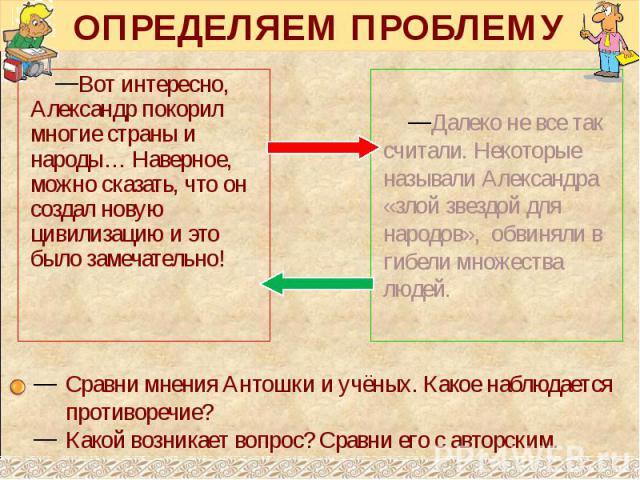 ОПРЕДЕЛЯЕМ ПРОБЛЕМУ Вот интересно, Александр покорил многие страны и народы… Наверное, можно сказать, что он создал новую цивилизацию и это было замечательно!