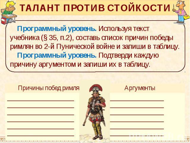 ТАЛАНТ ПРОТИВ СТОЙКОСТИ