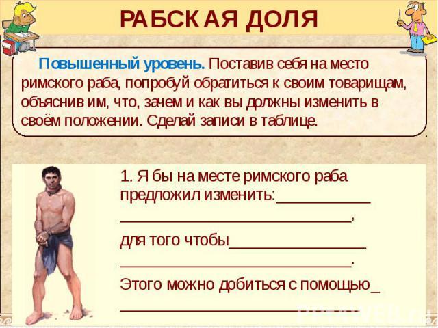 РАБСКАЯ ДОЛЯ