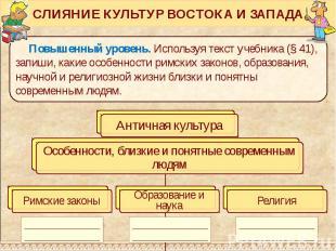 СЛИЯНИЕ КУЛЬТУР ВОСТОКА И ЗАПАДА