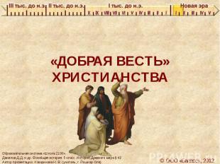 «ДОБРАЯ ВЕСТЬ» ХРИСТИАНСТВА