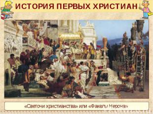ИСТОРИЯ ПЕРВЫХ ХРИСТИАН