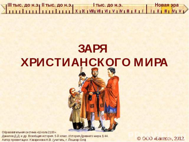 ЗАРЯ ХРИСТИАНСКОГО МИРА