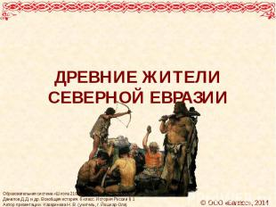 ДРЕВНИЕ ЖИТЕЛИ СЕВЕРНОЙ ЕВРАЗИИ