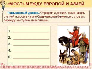 «МОСТ» МЕЖДУ ЕВРОПОЙ И АЗИЕЙ