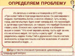 ОПРЕДЕЛЯЕМ ПРОБЛЕМУ Из летописи о мятеже в Новгороде в 1071 году «При князе Глеб