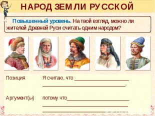 НАРОД ЗЕМЛИ РУССКОЙ